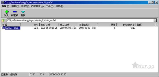 解壓縮程式7-ZIP檔案管理員