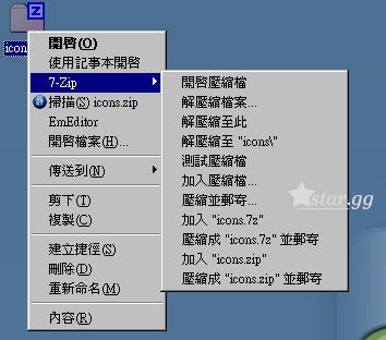 解壓縮程式7-ZIP畫面