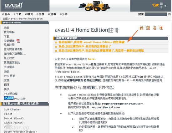 Avast 4.8序號申請