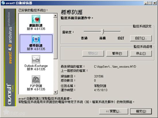 Avast防毒軟體