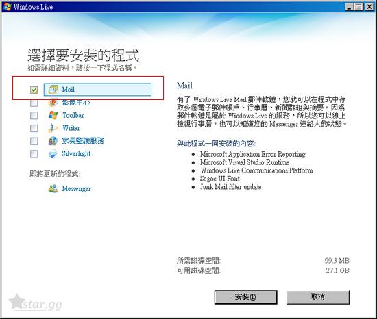MSN信箱閱讀程式安裝畫面
