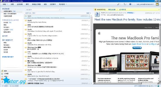 Hotmail信箱登入画面很棒的MSN Mail阅读程式
