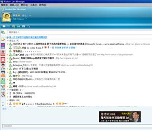 MSN 8.5正式版畫面預覽