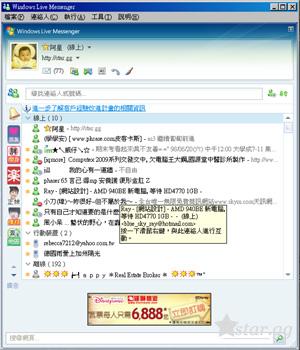 MSN 8.1正式版畫面