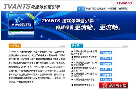 TVants電視螞蟻網路電視官網