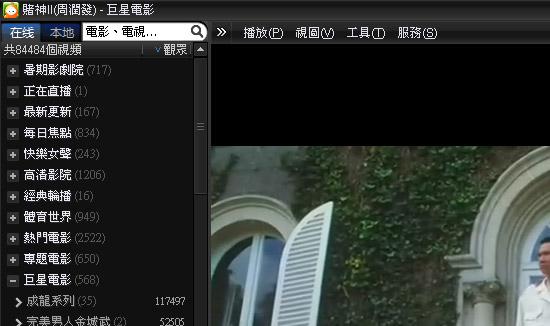 PPS 繁體中文網路電視