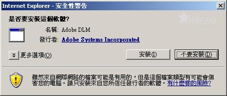 安裝Adobe Flash Player 10