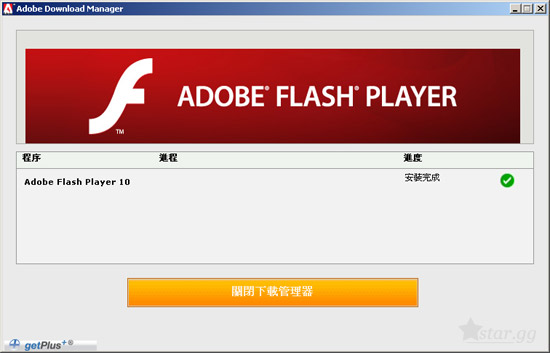 Adobe Flash Player 10安裝完成