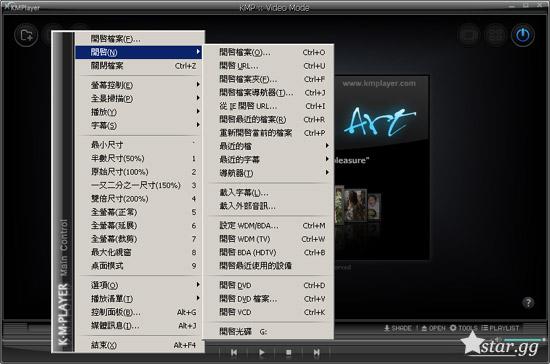 KMPlayer的中文選單