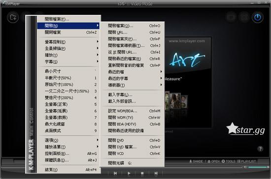 KMPlayer繁體中文版