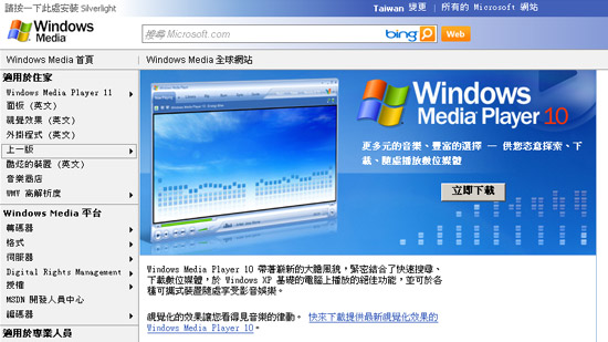 windows-media-player-10