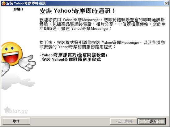 開始安裝Yahoo即時通