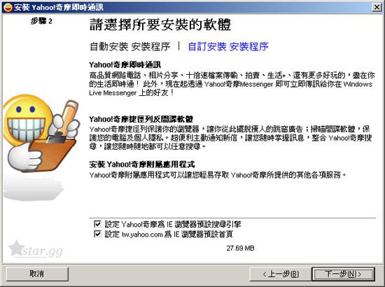 選擇自訂或自動安裝Yahoo即時通