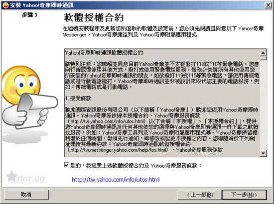 同意軟體授權合約才能安裝Yahoo即時通