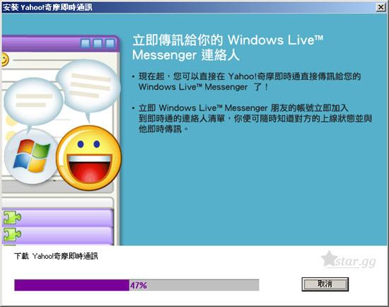Yahoo即時通8.1安裝中..
