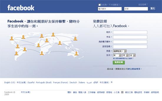 Facebook中文網頁