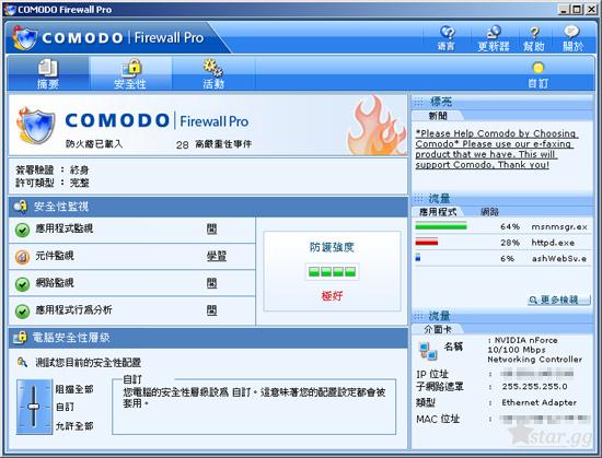 Comodo-Firewall-Pro