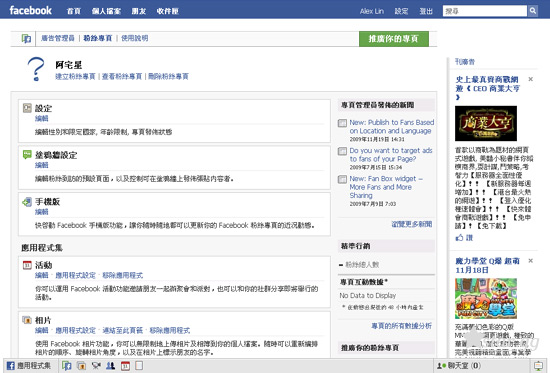 facebook-pages4