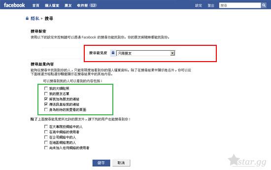 facebook-search-privacy