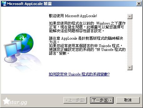 applocale_1