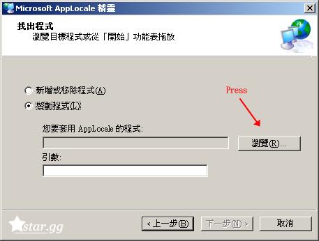 applocale_2