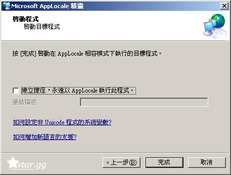 applocale_4