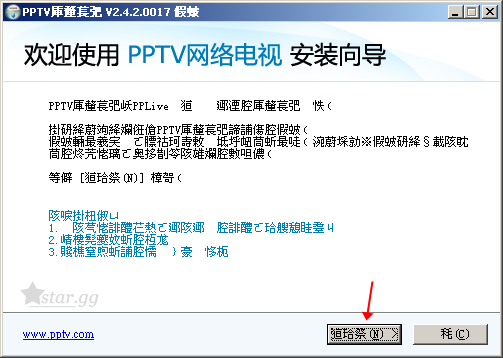 pplive-install-1